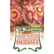 """ОБЪЕМНАЯ ВЫШИВКА"" Т.Ф. Плотникова"
