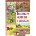"""""""ВЫШИВАЕМ КАРТИНЫ И ПЕЙЗАЖИ"""" И.Н.Наниашвили, А.Г.Соцкова"""